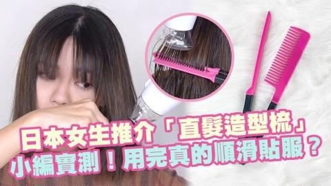 【小編實測】日本女生推介 平價「直髮造型梳」