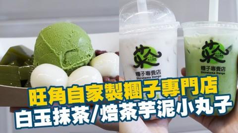 旺角誠意自家製糰子專門店 $26白玉抹茶雪糕/焙茶芋泥小丸子