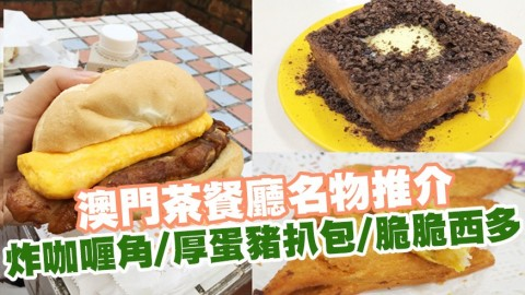 澳門4大茶餐廳名物推介 炸吞拿魚咖喱角/厚蛋豬扒包/脆脆厚西多