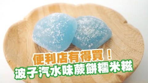 便利店有得買!香港限定十勝大福本舖波子汽水味蕨餅糯米糍
