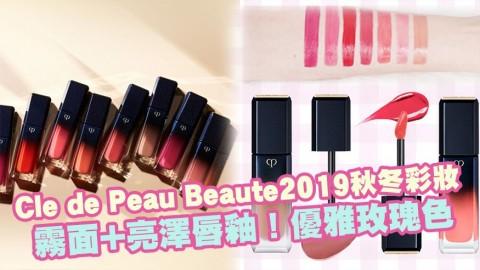 Clé de Peau Beauté 2019年秋冬彩妝系列!霧面+亮澤唇釉
