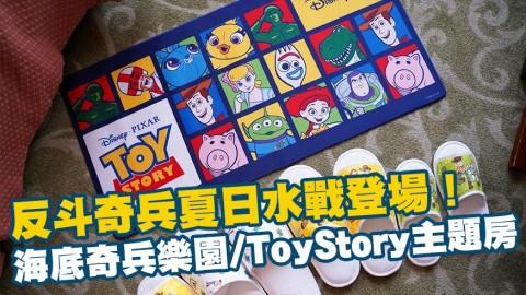 反斗奇兵夏日水戰登場!全新海底奇兵樂園/ToyStory主題房