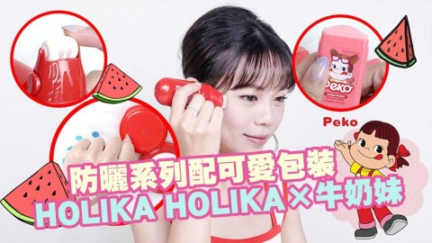 HOLIKA HOLIKA牛奶妹防曬系列!香港都可以買到