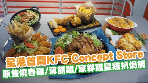 全港首間KFC Concept Store登陸銅鑼灣 原隻燒春雞/薄餅雞/家鄉雞皇雞扒焗飯