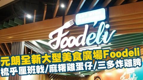 元朗全新大型美食廣場Foodeli 梳乎厘班戟/麻糬雞蛋仔/三多炸雞脾
