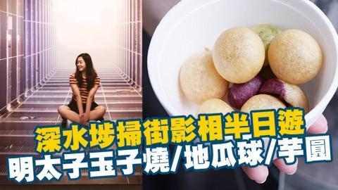深水埗掃街影相半日遊 4大新食店/明太子玉子燒/地瓜球/芋圓