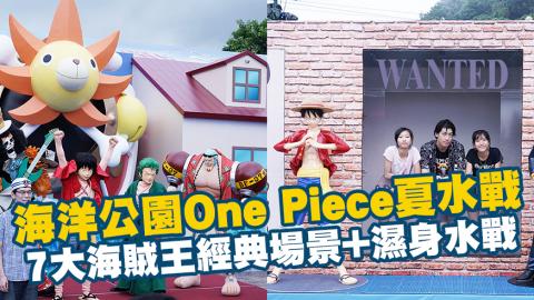 海洋公園One Piece夏水戰 7大海賊王經典場景+濕身水戰