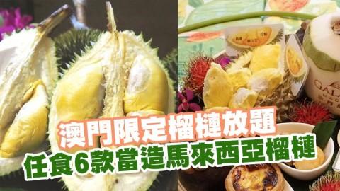 澳門限定榴槤放題 新鮮即開任食6款當造馬來西亞榴槤