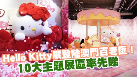 Hello Kitty展登陸澳門百老匯! 10大主題展區率先睇