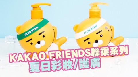 韓國KAKAO FRIENDS x THEFACESHOP 夏日彩妝護膚系列
