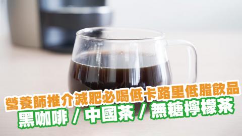 營養師推介減肥必喝低卡路里低脂飲品 黑咖啡/中國茶/無糖檸檬茶
