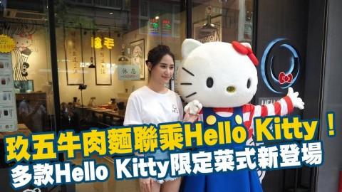玖五牛肉麵聯乘Hello Kitty! 多款Hello Kitty限定菜式新登場