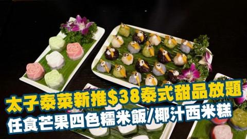 太子泰菜新推$38泰式甜品放題 任食芒果四色糯米飯/椰汁西米糕