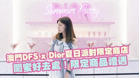 閨蜜好去處 澳門DFS x Dior夏日派對限定商店開幕