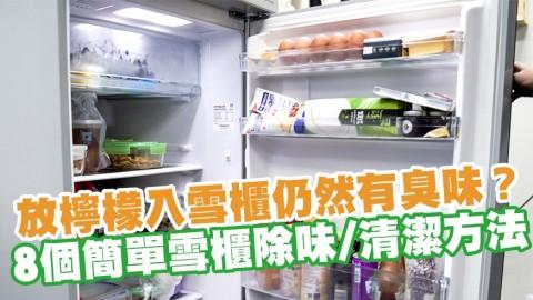放檸檬入雪櫃仍然有臭味? 教你8個簡單天然雪櫃除味/清潔/預防臭味方法