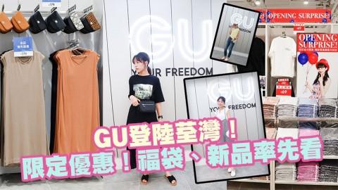 【新店開幕】GU登陸荃灣!新店限定商品及優惠