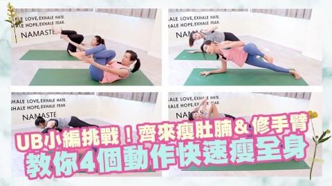 齊來瘦肚腩&修手臂!教你4個動作快速瘦全身