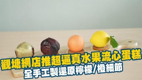 觀塘網店推超逼真水果流心蛋糕 全手工製還原檸檬/橙細節