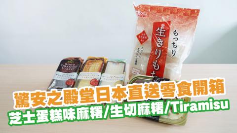 驚安之殿堂日本直送零食開箱 芝士蛋糕味麻糬/生切麻糬/芝士蛋糕/Tiramisu