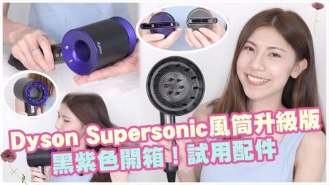 Dyson Supersonic風筒升級版黑紫色開箱!全新乾髮風嘴&升級配件