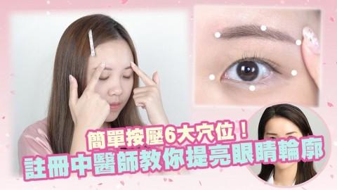 簡單按壓6大穴位!註冊中醫師教你提亮眼睛輪廓