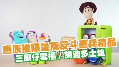 惠康超級市場推限量版反斗奇兵精品 Toy Story真空保溫瓶/三眼仔雪櫃/胡迪多士爐/卡通毛公仔