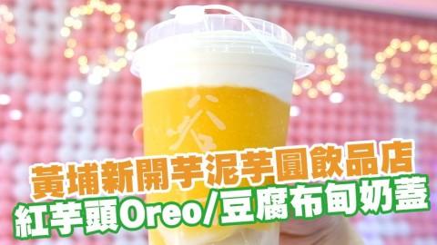 紅磡黃埔新開芋泥芋圓飲品店「谷芋」 芋頭Oreo/豆腐布甸奶蓋