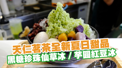 天仁茗茶全新夏日甜品 5款消暑沙冰登場:黑糖珍珠仙草冰/芋圓紅豆冰