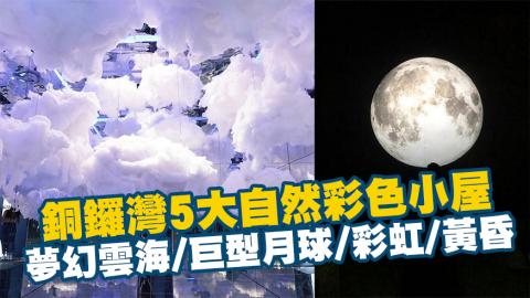 銅鑼灣5大自然風格彩色小屋 夢幻雲海/巨型月球/彩虹/黃昏