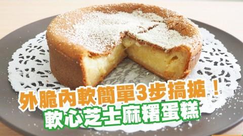 外脆內軟簡單3步搞掂! 軟心芝士麻糬蛋糕