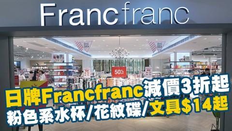 日本家居品牌Francfranc減價3折起!粉色系水杯/花紋碟/文具$14起