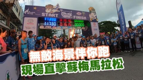 馬拉松式遊泰國 蘇梅站歡樂起跑