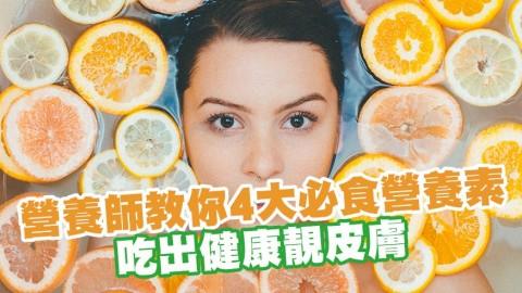 檸檬水可美白?營養師教你4大營養素吃出健康皮膚抗老化