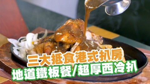 新界九龍港島區港式扒房合集 性價比高傳統鐵板餐/頂級牛扒/港式西餐