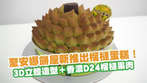 聖安娜餅屋新推出榴槤蛋糕! 3D立體造型+香濃D24榴槤果肉