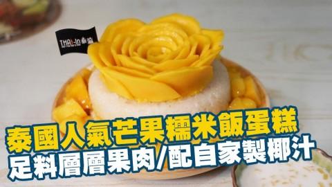泰國人氣芒果糯米飯蛋糕  足料層層果肉/配自家製椰汁