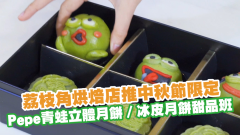 荔枝角烘焙店Foodie Buddies推中秋節限定 Pepe青蛙立體月餅/冰皮月餅甜品班