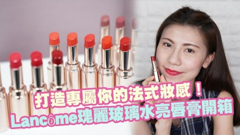 打造專屬你的法式妝感!Lancôme全新瑰麗玻璃水亮唇膏開箱