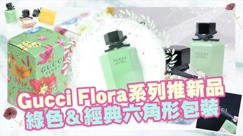 Gucci Flora系列推新商品!綠色&經典六角形包裝