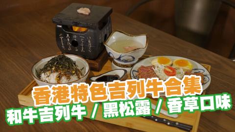 香港特色吉列牛合集 和牛吉列牛/黑松露/香草口味