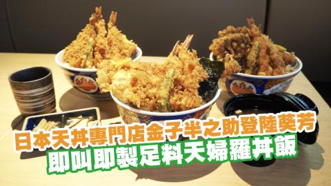 日本人氣天丼專門店金子半之助登陸葵芳 即叫即製足料天婦羅丼飯