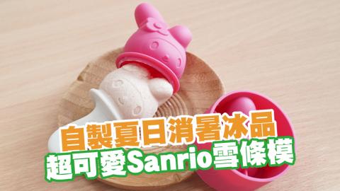 自製夏日消暑冰品 超可愛Sanrio雪條模