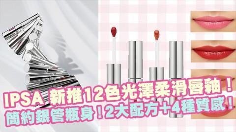 IPSA 新推12色光澤柔滑唇釉!簡約銀管瓶身!2大配方+4種質感!