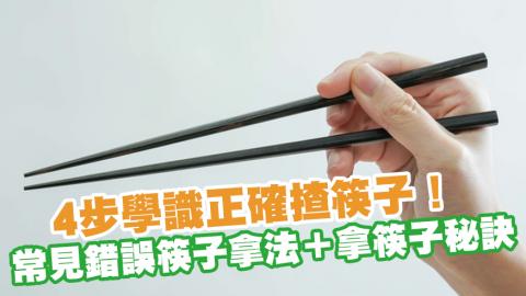 4步學識正確揸筷子! 附常見錯誤筷子拿法+拿筷子秘訣