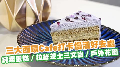 三大西環Cafe打卡慢活好去處  純素蛋糕/拉絲芝士三文治/戶外花園