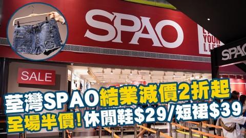 荃灣SPAO/W.A.U結業2折起 全場半價+休閒鞋$29/短裙$39/羽絨$99
