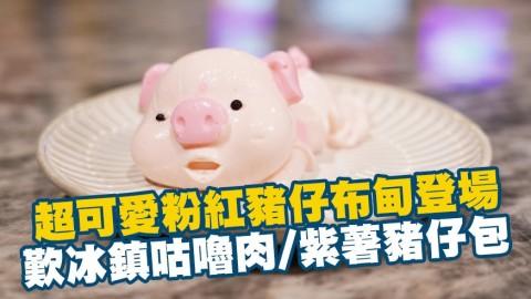 超可愛粉紅豬仔布甸登場 歎冰鎮咕嚕肉/紫薯豬仔包