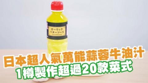 內附食譜!日本超人氣KENKO萬能蒜蓉牛油汁 1樽製作超過20款菜式