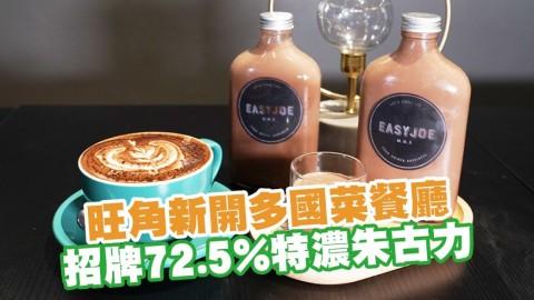 旺角新開多國菜餐廳「Easy Joe 二世祖」 招牌72.5%特濃朱古力/自家製甜品