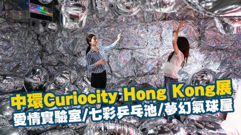中環Curiocity Hong Kong展 愛情實驗室/七彩乒乓池/夢幻氣球屋